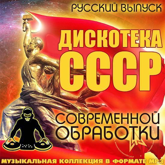 Дискотека СССР Современной Обработки Русский (2016) MP3