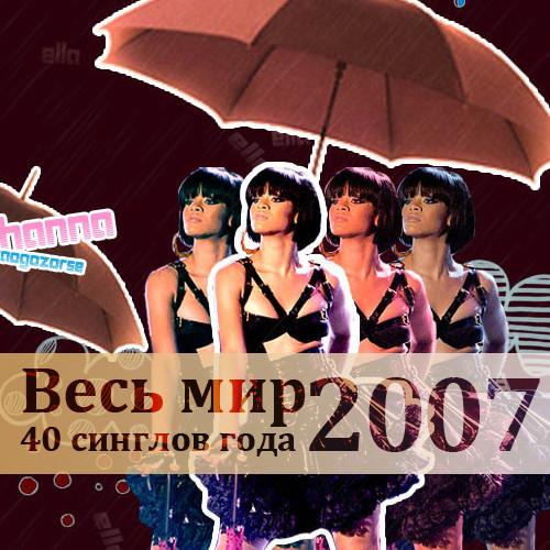 Мировые хиты '07
