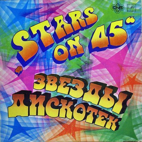 Звёзды дискотек (Vinil Rip) - Stars on 45